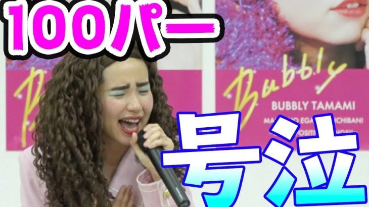 【感動、涙腺崩壊】日本中のママが涙した歌『ママの笑顔がいちばん』MV