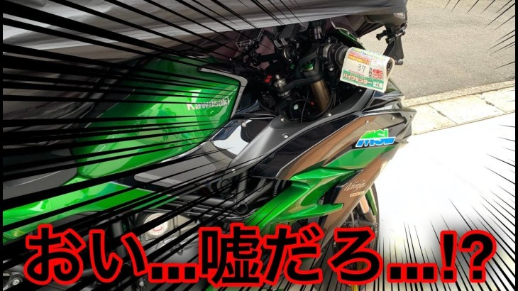 #96「カワサキ H2SX」驚きの買取査定⁉️バイク盗難予告のチラシが貼られてました