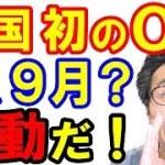 中国の女性が日本で受けた感動とは?中国初の独自OSが、8月か9月にリリースか!その最新技術に世界も衝撃!韓国は…【KAZUMA Channel】