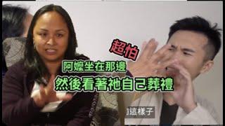 靈媒分享神鬼經驗,感動得我屁滾淚流滿面-【Ruowen Huang】覺醒系列#2