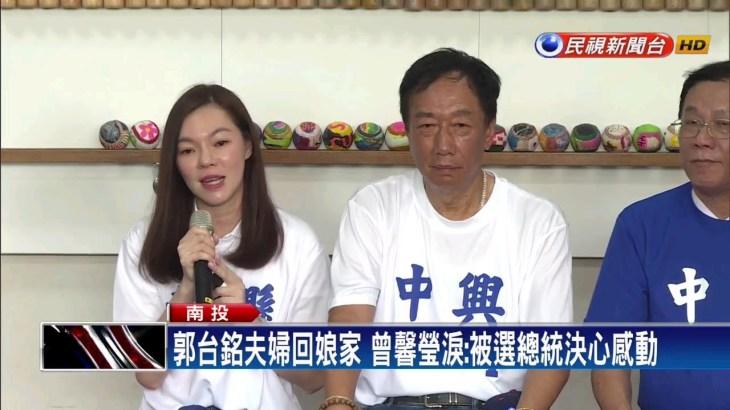 郭台銘夫婦回娘家 曾馨瑩淚:被選總統決心感動-民視新聞