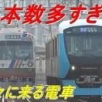 これが地方私鉄!?静岡鉄道の朝ラッシュの本数がすごい