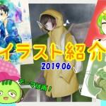 【イラスト紹介】今月のテーマは雨!通常イラストもかわいいよ~!