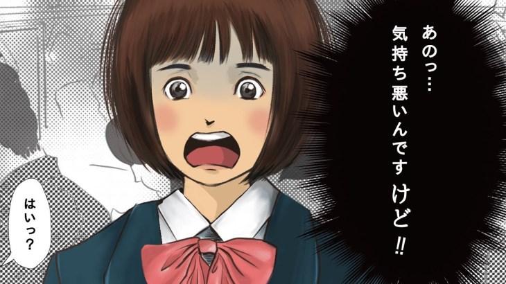 【漫画】満員電車で可愛い女子高生に私が言われた一言「あの…気持ち悪いんですけど!」