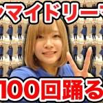 【感動】撮影時間8時間…『ONE MY DREAMER /ワンマイドリーマー』100回踊ってみた!【100企画】