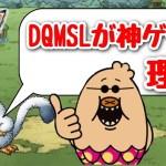 【DQMSL】DQMSLが最高な理由!これが面白いんです!【神ゲー】