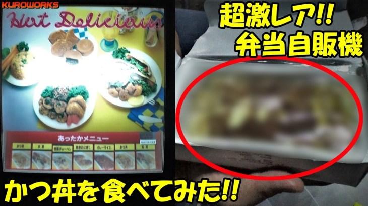 【昭和レトロ自販機】激レア弁当自販機のかつ丼に感動♪