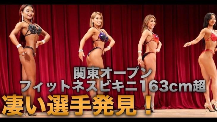 関東オープン2019フィットネスビキニ163cm超級結果【凄い選手がいました!】