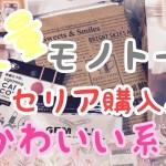 seria購入品!大量紹介☆モノトーン系&かわいい系☆