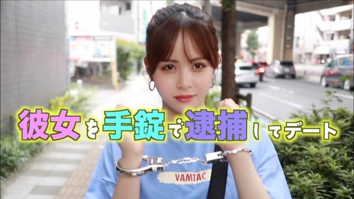 【可愛いは罪】彼女が可愛いことする度に手錠で逮捕する!