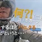 【びっくり!2度見するドラレコ映像】バイクでパニックになるライダー