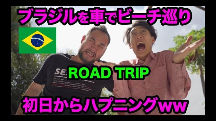 【ブラジルビーチ巡りの旅】初日からハプニングでママに電話www