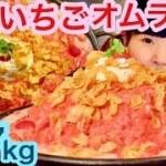 【大食い】ピンク色が可愛い♪甘い苺味のふわとろ卵オムライス!?10人前3.7kg食べきらなきゃいけないチャレンジメニューなのに…味が想像できないっ!パフェ?ケーキ?洋食?【スイーツ?】