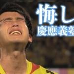 【号泣・感動】ホントごめん、、、劇的敗北に悔し涙が止まらない 第70回早慶サッカー定期戦2019〜慶應ダイジェスト〜