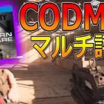 【COD 実況】 新作CODMWのマルチ変化がすごい!  【ななか】