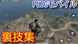【PUBG MOBILE】最強に面白い裏技を集めてやり方を解説!Tips & Tricks , FUNNY MOMENTS , EPIC FAIL & WTF MOMENTS【PUBGモバイル】