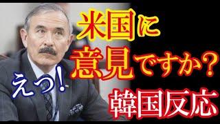韓国外交部がハリス駐韓米国大使に韓国批判の自粛要請したことに対する韓国の反応(すごいぞJAPAN!)