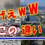 海外の反応 日本に感動!!復興を果たした広島の光景の決定的瞬間の映像のまさかの違い!!アラブ世界が涙が出る位感動して賞賛した訳とは?