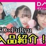 【100均】フリュー×ダイソーの可愛い夏アイテムを紹介!