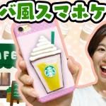 【DIY】オシャレで可愛い♡スタバ風スマホケースつくってみた!