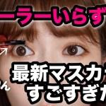 【マスカラレビュー】ビューラーいらず?!最新のマスカラってすごいんだねーーーー