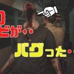 【バイオRE2】偶然ゾンビがバグって・・驚きの光景になった・・・【こすりつけ放題!!!】