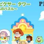 LINE:ピクサー タワー ~おかいものパズル~/Promotion Video|かわいいおねだり大行列! 爽快つなげるパズルゲーム