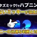【ハプニング】顔のないミッキーが出てきた!!  その時の素早い判断が素晴らしい!!  /  東京ディズニーシー