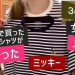 (40代)ユニクロ購入品  女でも可愛いく着用出来るメンズTシャツ!スリーコインズ購入品