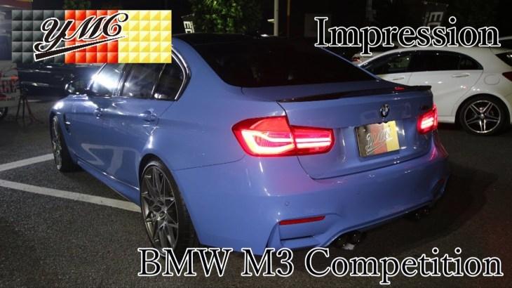 BMW M3 Competition 運転がマジでおもしろい!けど助手席は(笑) ヨシダ自動車