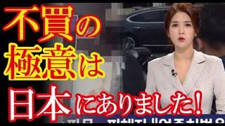 韓国製品に対する日本人の行動は、韓国人にとって見習うべき不買の模範であると韓国で話題に!(すごいぞJAPAN!)