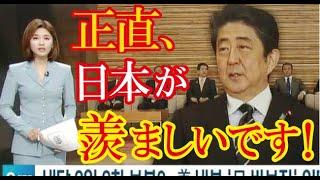 日本が中国を抜いて1位になったある経済ニュースが韓国でも話題に!(すごいぞJAPAN!)