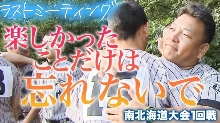 【感動】夢届かず北海道からのラストミーティング「野球、楽しかったか?」監督から明かされる正直な想いに涙…【第101回高校野球】