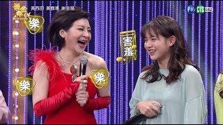 【女兒的深情告白 讓王彩樺甜蜜感動】│黃金年代完整版EP43 2019.09.15