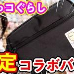 【限定】すみっコぐらしコラボのボディバッグがカワイイ&最高の使い心地だった♪【YurariTV】