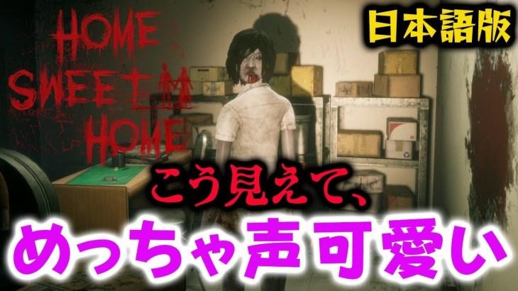 【日本語版】めっちゃ声かわいい血まみれの女が追いかけてくるホラーゲームがマジで怖い(#01)【HOME SWEET HOME(ホームスイートホーム)】