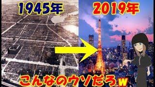 【海外の反応】衝撃!世界がびっくり!「こんな国にどう勝てと…」日本はすごいよ!焼け野原から復興を遂げた東京の姿に外国人から賞賛の声が・・ありえない・・!【凄いぞ日本!】