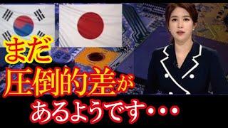 韓国が国産化を目指す半導体核心素材製造に必要なあるものの数が、日本と圧倒的な差があることが判明し韓国で話題に!(すごいぞJAPAN!)