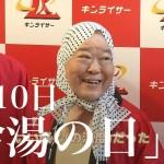"""ダチョウ倶楽部にハプニング 熱湯風呂の""""お約束""""が…"""