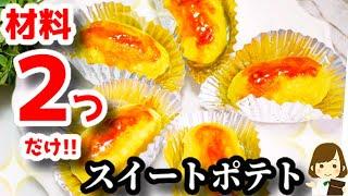 【材料2つ】こんな簡単に出来るなんてビックリ!!『スイートポテト』Sweet potatoes cake