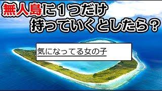 『無人島に何か1つだけ持ち込んで』脱出するゲームが凄い #3(完)