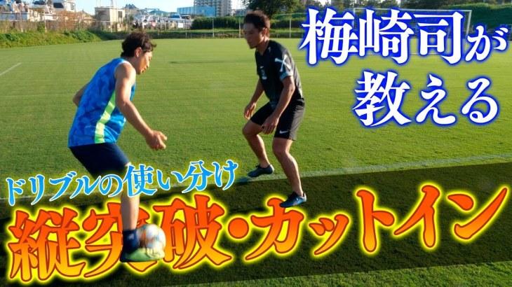 【湘南ベルマーレ】梅崎司が教えるドリブルの使い分けが凄い!!!