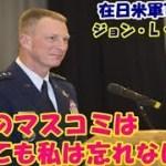 【海外の反応】世界が感動した20分間の物語!! 在日米軍司令官『日本は、私の生命の恩人だ。』日本マスコミ報道しない海上自衛隊の秘話、そして飛行艇に感動 。「これは良い水上機だな~。」【凄いぞ日本!】