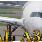 日本航空の新しい飛行機に乗ったら凄いの一言!エアバスA350搭乗