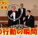 海外の反応 感動!!トランプ大統領お酒を飲まないエピソード!!天皇陛下主催の宮中晩餐でシャンパンを振る舞われて取ったまさかの行動の瞬間!!米国人からも称賛の声!!