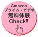 Amazonプライム会員になる