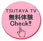 tsutayatv1