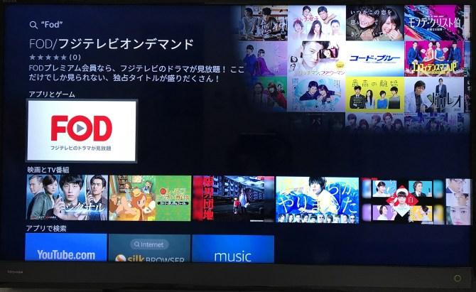 FODをテレビで見る方法