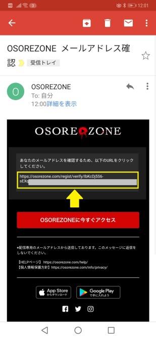 osorezoneからメールが届いてメアド確認