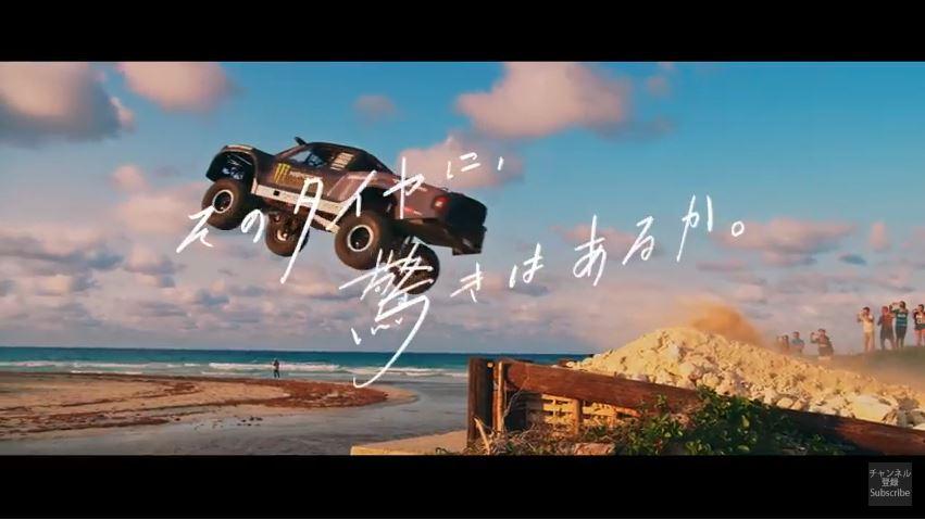 東洋タイヤ TOYO TIRES のCM  そのタイヤに、驚きはあるか。「Pleasure」 篇「Surprising」篇。曲 Rei (Newspeak) 「Glory」